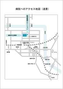 >病院へのアクセス地図(遠景)