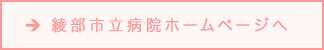 綾部市立病院ホームページへ