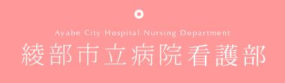 綾部市立病院看護部