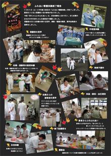 ふれあい看護体験autumn2015の画像