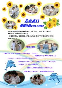 ふれあい看護体験summer2015の画像