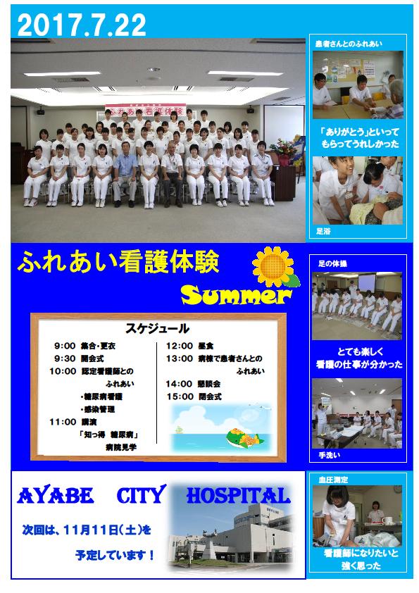 ふれあい看護体験 summer 2017の画像