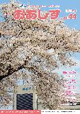 vol.44 2018年4月の画像