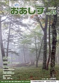 vol.45 2018年9月の画像
