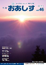 vol.46 2019年1月の画像