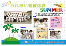 ふれあい看護体験 summer 2019の画像