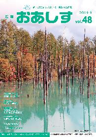 vol.48 2019年9月の画像