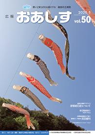 vol.50 2020年5月の画像